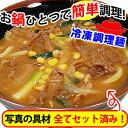 ★超簡単!スピードクッキング★冷凍 カレーうどん♪麺・スープ・具材付!冷凍麺!