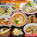 敬老の日 ギフト 在宅応援!冷凍食品 送料無料 スープ付き 冷凍調理麺9食セット調理時間たった3分!