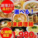 調理時間たった3分簡単 便利 美味しい!選べる 5品 即席 冷凍麺(麺 スープ 具材付)【冷凍 2セ