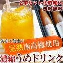 完熟梅ジュース(紀州南高梅使用)500ml2本セット化粧箱入2倍濃縮タイプ送料無料!香り高く濃厚なコクのある梅ドリンク。冷水、ソーダ、お酒で割っても美味しい!