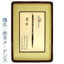 高級和額入り胎毛筆(赤ちゃん筆)/P-4隅丸・赤タメ・ドンス【熊野筆】