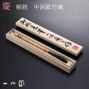 胎毛筆(赤ちゃん筆)/慶(よろこび)【楽ギフ_包装】