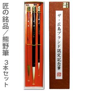 ザ・広島ブランド認定記念筆3本セット【熊野筆/一休園】