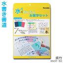 水でかんたんお習字セット KN37-50【呉竹】水書き練習 ...