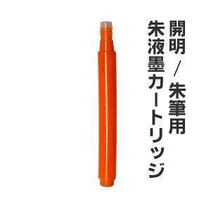 朱筆/専用朱液墨カートリッジ【開明】