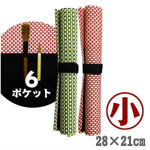 筆袋付き筆巻き/小・限定色(緑、赤)【6ポケット付き】