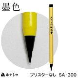 あかしや 新毛筆(筆ペン) 【メール便対応】【RCP】【HLSDU】【P25Jan15】