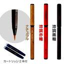 【新パッケージ】天然竹筆ペン単品/スペアインク2本付【あかしや】ふでぺん【RCP】