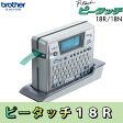 brother・ブラザー ラベルライター 「ピータッチ18R」 (テープ幅:18mmまで) P-touch18R 【PT-18R】【smtb-kd】