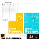 マルマン スマートレビュー ノート 6mm復習罫 32行 30枚(N909)/maruman/SMART REVIEW