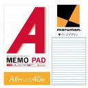 【A6サイズ】マルマン メモパッド 7mm罫 20行 100枚(P170A)/maruman/reportpad/レポートパッド