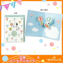ホールマーク メッセージカード 立体 スヌーピー気球(EAR-738-907)/グリーティングカード /飛び出す/グリーティングカード /メッセージカード/かわいい/可愛い/封筒付き/多目的カード/雨が上がった後に