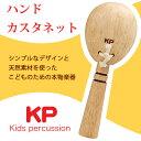 ナカノ KP ハンドカスタネット Kids percussion(キッズパーカッション)小さなお子さまにも使いやすいハンドルシリーズ(KP-120/HCT/N)..