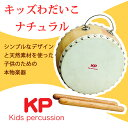 ナカノ/KP キッズわだいこ ナチュラル Kids percussion(キッズパーカッション)KP-390/JD/N 小さなお子さまにも使いやすい!子供向..
