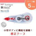 【テープ幅5mm】トンボ鉛筆/使い切り修正テープCT-CC5 コンパクトなボディにMONO品質を凝縮!