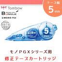 【テープ幅5mm】トンボ鉛筆/修正テープカートリッジ CT-PGR5 ※こちらの製品のみではお使いいただけません
