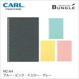 【A4サイズ?30穴】CARL?カール/ノート用製本カバーA4 (NC-A4) 【ブルー/ピンク/イエロー/グレー】