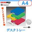 【A4サイズ】LIHIT LAB(リヒトラブ)/AQUA DROPs(アクアドロップス)デスクトレー A-5040 軽くて丈夫なPP製デスクトレー!