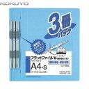 【A4縦型・3冊パック】KOKUYO/フラットファイルV(樹脂製とじ具) フ-V10-3CB コバルトブルー 2穴 150枚収容 まとめ買いができる3冊パック コクヨ