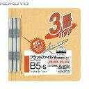 【B5縦型 3冊パック】KOKUYO/フラットファイルV(樹脂製とじ具) フ-V11-3Y 黄 2穴 150枚収容 まとめ買いができる3冊パック コクヨ