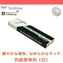 【1ダース】トンボ鉛筆/色鉛筆単色 1500-01(しろ)