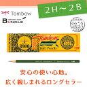 【硬度:2H〜2B】トンボ鉛筆/事務・学習用鉛筆 8900 六角 1ダース 広く親しまれるロングセラー!