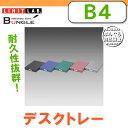 【B4サイズ】LIHIT LAB(リヒトラブ)/デスクトレー A-713 おしゃれなアーバンシックカラーのデスクトレー!