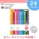 【24色セット】トンボ鉛筆/水性サインペン<PLAYCOLOR 2(プレイカラー2)>GCB-012 カラーサインペンの定番!