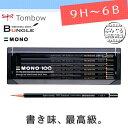 【硬度:9H〜6B】トンボ鉛筆/モノ100(MONO 100)六角 1ダース 濃くなめらかで、折れにくい。MONOシリーズの最高級鉛筆
