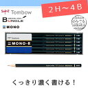 【硬度:2H〜4B】トンボ鉛筆/モノR(MONO R)六角 1ダース 紙にしっかり定着して、くっきり濃い線が書ける!