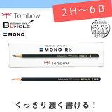 Tonbo铅笔/单声道铅笔箩筐12瓶遥感[★メール便対応可能商品です★【硬度:2H〜6B/1ダース】トンボ鉛筆/鉛筆<モノ RS>MONO-RS 紙箱に再生紙を使用した、事務用の高級鉛筆。]