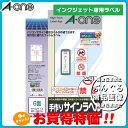 【A4・6面・光沢】エーワン/屋外でも使えるサインラベルシール(31085) 4セット・24片 耐水・耐光・耐久性に優れた素材を使用/A-one