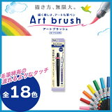 【全18色】ぺんてる アートブラッシュ専用 カートリッジ XFR ※カラーブラッシュ後継