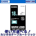 カシオ/ネームランドテープ XR-18WE スタンダードタイプ(白色テープに黒文字 幅18mm・長さ8m)CASIO