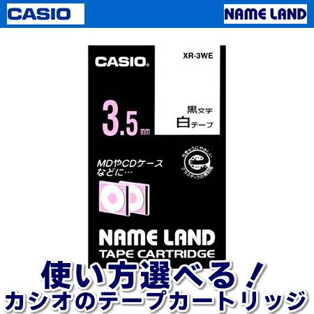 カシオ/ネームランドテープ XR-3WE スタンダードタイプ(白色テープに黒文字 幅3.5mm・長さ8m)CASIO