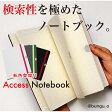 【全3色】フジカ/アクセスノートブック Access Notebook@bungu_o 文具王 紙製品 人気商品!