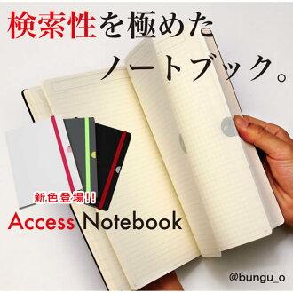 【大人気商品】フジカ/アクセスノートブック(AN-01)AccessNotebook@bungu_o文具王紙製品