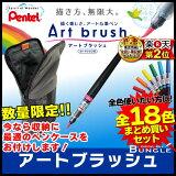【全18色まとめ買い!今ならペンケース付き】ぺんてる/Art brush アートブラッシュ XGFL カートリッジ式 カラー筆ペン!※カラーブラッシュ後継