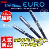 【ボール径0.5mm】ぺんてる/水性ボールペン エナージェル ユーロ(ENERGEL EURO)BLN25 人気のゲルインキボールペン!