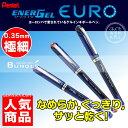 【ボール径0.35mm】ぺんてる/水性ボールペン エナージェル ユーロ(ENERGEL EURO)BLN23 人気のゲルインキボールペン!