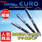 ★メール便対応可能★ぺんてる ボール径0.35mm極細ボールペン ENERGEL EURO エナージェルユーロ BLN23