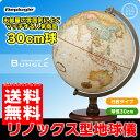送料無料!日本語版 リプルーグル地球儀 リノックス型 球径3...