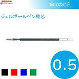 【全4色】ゼブラ/ジェルボールペン替芯 JK-0.5芯 RJK ボール径0.5mm ZEBRA