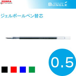 【全4色】ゼブラ/<strong>ジェルボール</strong>ペン替芯 JK-0.5芯 RJK ボール径0.5mm ZEBRA