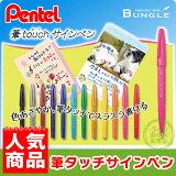 【全12色】ぺんてる 筆 touch サインペン SES15C サインペン感覚で筆タッチが楽しめます!
