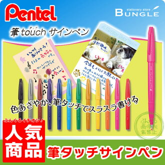 【全12色】ぺんてる筆touchサインペンSES15Cサインペン感覚で筆タッチが楽しめます!
