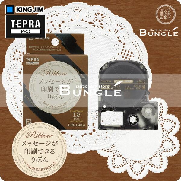 キングジム「テプラ」PROテープカートリッジ りぼん SFR12KZ 12mm幅 ブラック/金文字 ※印刷後は、市販のハサミでカットしてください!「テプラ」PROテープカートリッジ リボンテープ りぼんテープ