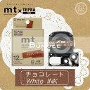 キングジム「テプラ」PROテープカートリッジ マスキングテープ「mt」ラベル SPJ12KC(チョコレート)白文字色 テープ幅:12mm 巻長さ:5m 「テプラ...