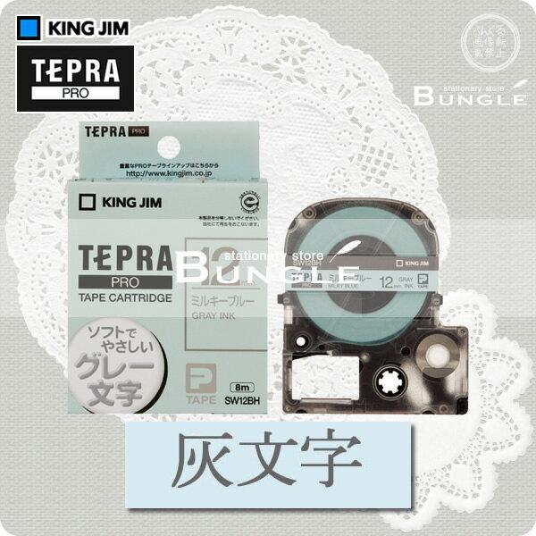 キングジム「テプラ」PRO用 テプラテープ SW...の商品画像