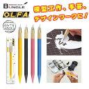 【全4色】オルファ/デザイナーズナイフ 216BS 充実機能のアートナイフ!細かい作業も安全 快適に行えます♪OLFA